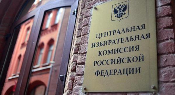 ЦИК готова отразить кибератаки в день выборов президента РФ