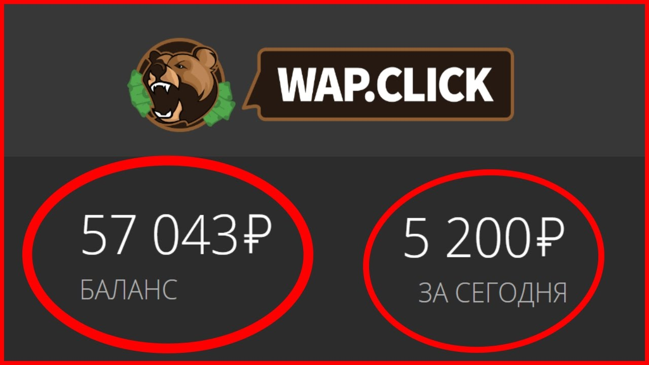 Расчет при помощи мобильного устройства: система wapclick