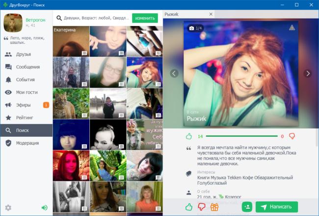 Новая соцсеть для общения Друг Вокруг теперь работает и для Windows