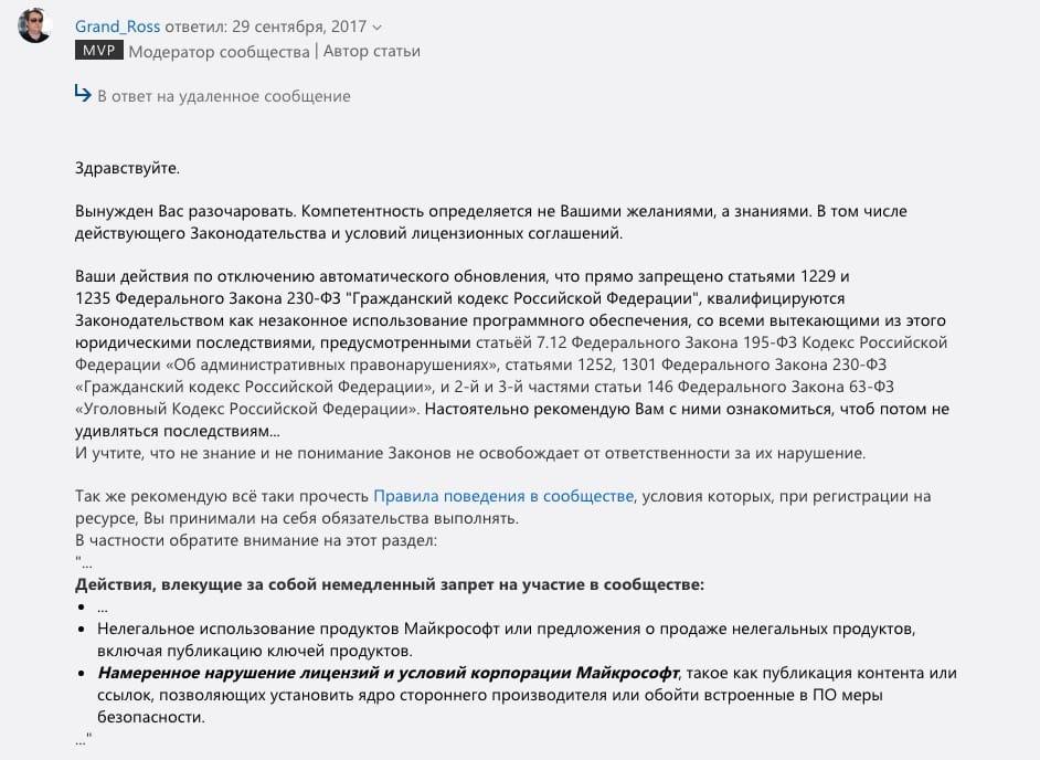 Россияне могут пойти под суд за отключение автообновления Windows 10