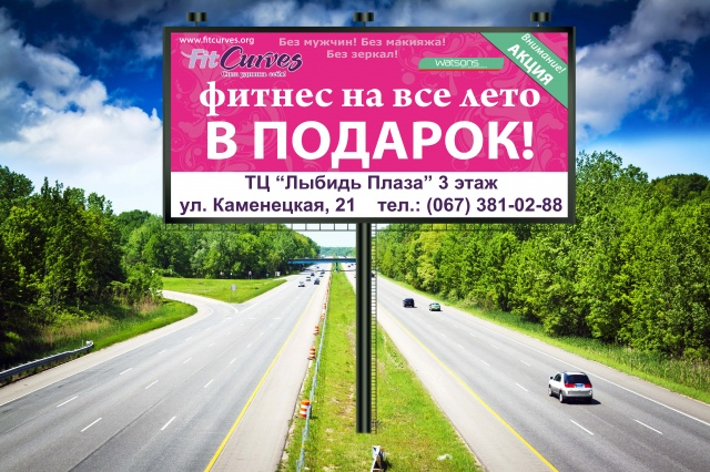 Эффективная реклама на улицах