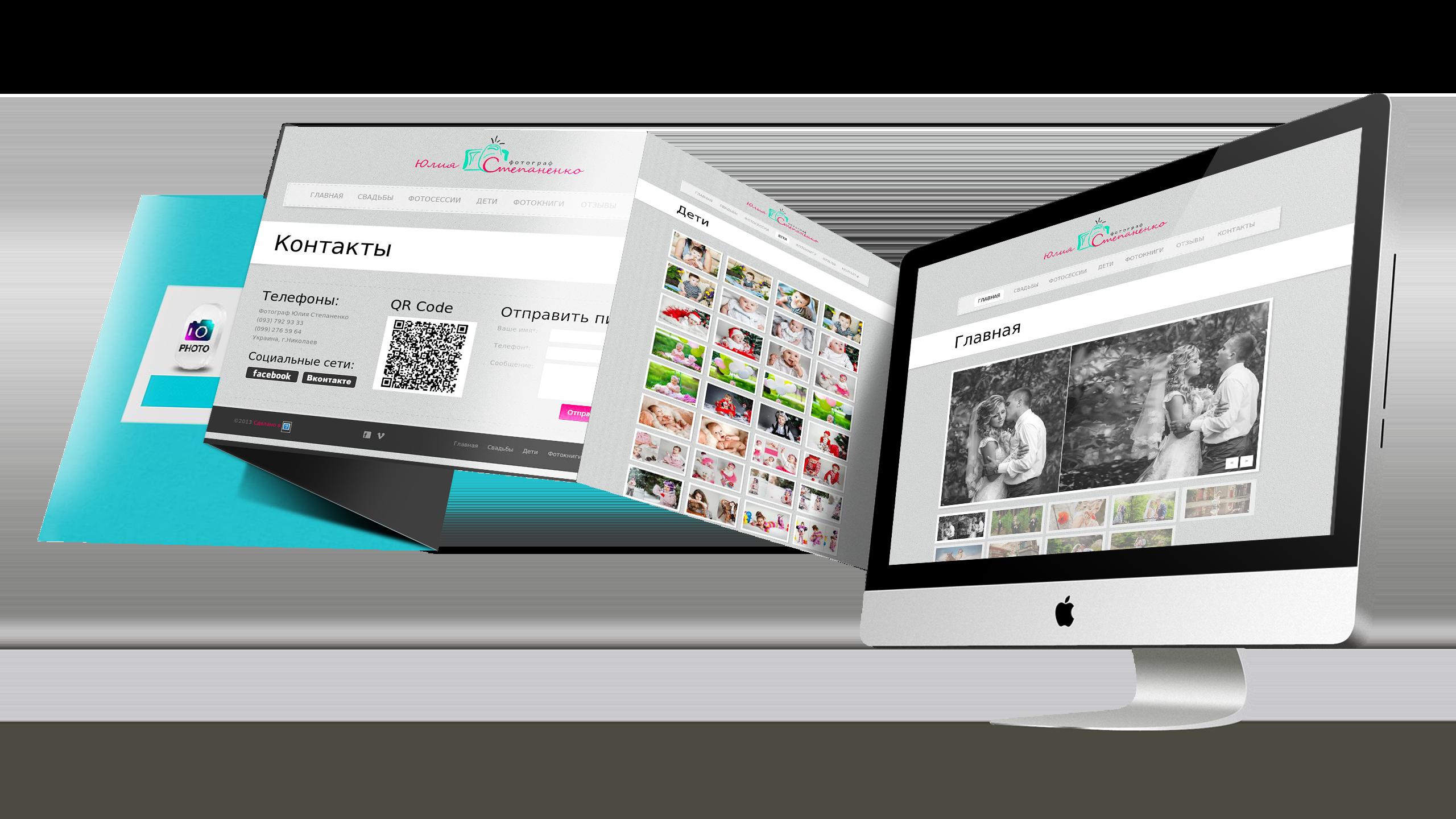 Как создать недорогой и эффективный сайт