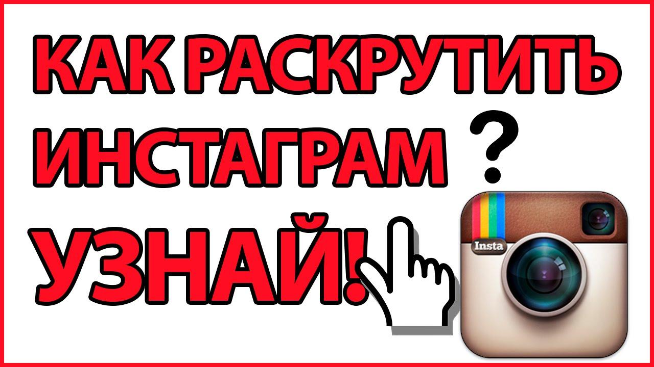 Продвижение профиля в Instagram