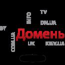 Регистрация самого распространенного домена