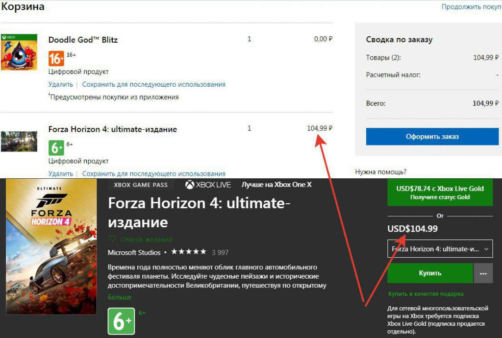Ошибка на сайте Microsoft позволяла покупать игры в 65 раз дешевле