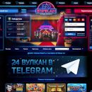 Игра на реальные деньги в онлайн-казино Вулкан 24