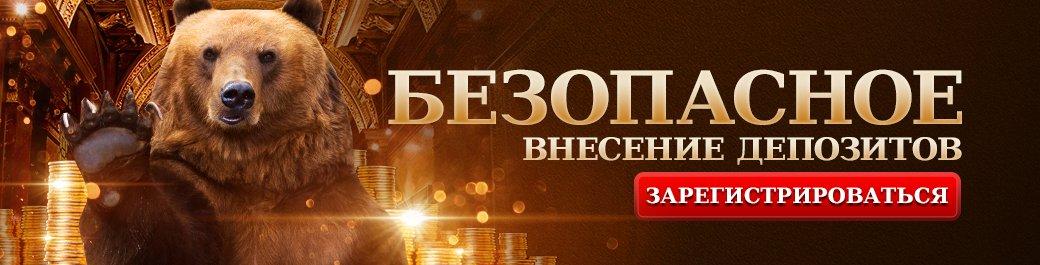 казино Вулкан Россия официальный сайт