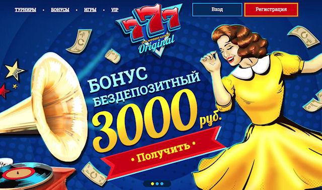 Онлайн-казино 777 Originals - как сорвать огромный джекпот