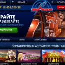 Побеждайте вместе с площадкой онлайн казино Вулкан
