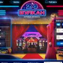 Найди свой козырь с казино онлайн Вулкан 24