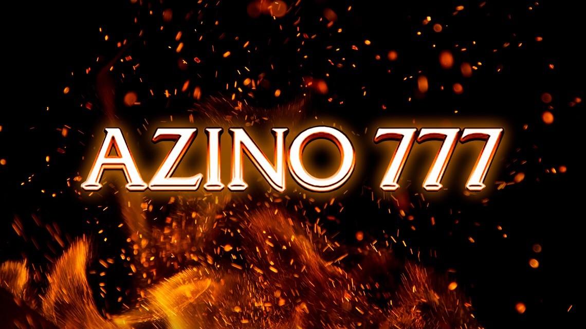 Заходите на сайт Azino 777, играйте и побеждайте