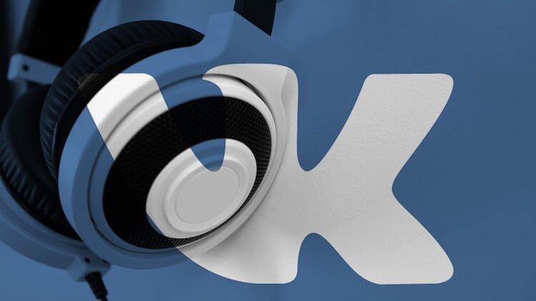 Скачивайте музыку с ВКонтакте самым удобным для себя образом