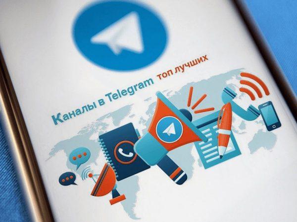 Поиск лучших телеграм каналов