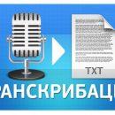 Перевод аудио в текст