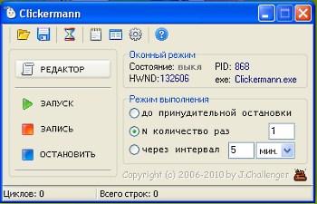 Clickermann – эмулятор действий человека за ПК