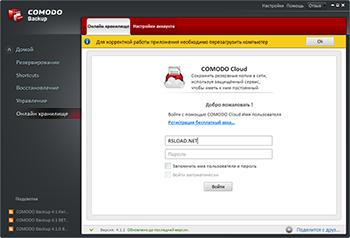 Comodo BackUp – резервное копирование данных